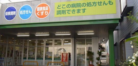 みんゆう薬品弘前駅前店
