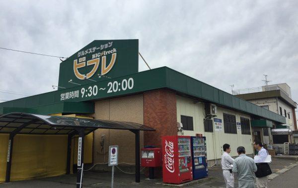 スーパードラッグアサヒ外旭川店